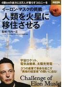 イーロン・マスクの挑戦 人類を火星に移住させる (別冊宝島)(別冊宝島)