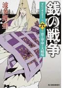 銭の戦争 第6巻 恋と革命と大相場 (ハルキ文庫)(ハルキ文庫)