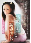 清純少女と誘惑少女 おさない絶頂 (マドンナメイト文庫)(マドンナメイト)