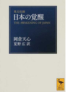 日本の覚醒 英文収録