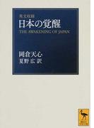 日本の覚醒 英文収録 (講談社学術文庫)(講談社学術文庫)