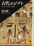 古代エジプト 失われた世界の解読 (講談社学術文庫)(講談社学術文庫)