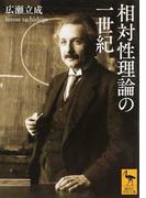 相対性理論の一世紀 (講談社学術文庫)(講談社学術文庫)
