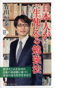 日本人が一生使える勉強法 (PHP新書)(PHP新書)