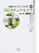 講座スピリチュアル学 第1巻 スピリチュアルケア (地球人選書)