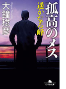 孤高のメス 遥かなる峰(幻冬舎文庫)