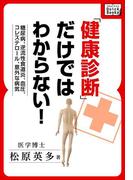 糖尿病、逆流性食道炎、血圧、コレステロール、意外な病気 健康診断だけではわからない!(impress QuickBooks)