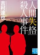 「人間失格」殺人事件(実業之日本社文庫)