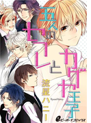 五人のセフレとカグヤ王子(6)(eビーボーイコミックス)