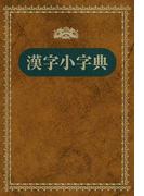 漢字小字典