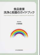 食品産業洗浄と殺菌のガイドブック