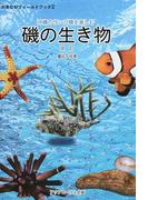 沖縄のサンゴ礁を楽しむ磯の生き物 改訂 (おきなわフィールドブック)