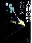天涯の砦 (ハヤカワ文庫 JA HAYAKAWA SF SERIES J-COLLECTION)(ハヤカワ文庫 JA)