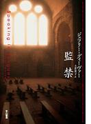 監禁 (ハヤカワ・ミステリ文庫)(ハヤカワ・ミステリ文庫)