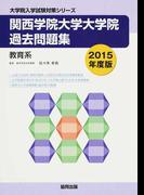 関西学院大学大学院過去問題集 教育系 2015年度版
