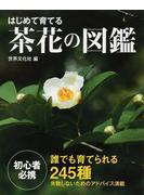 はじめて育てる茶花の図鑑 誰でも育てられる245種