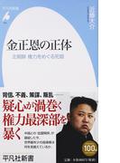 金正恩の正体 北朝鮮権力をめぐる死闘 (平凡社新書)(平凡社新書)