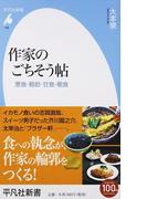 作家のごちそう帖 悪食・鯨飲・甘食・粗食 (平凡社新書)(平凡社新書)
