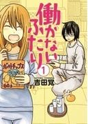 働かないふたり(BUNCH COMICS) 10巻セット(バンチコミックス)
