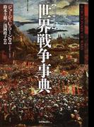 世界戦争事典 改訂増補第2版