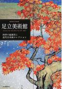 足立美術館 四季の庭園美と近代日本画コレクション