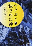ツクヨミ秘された神 (河出文庫)(河出文庫)