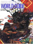 ソード・ワールドRPGワールドガイド【電子特別版】(富士見ドラゴンブック)
