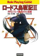 ロードス島戦記2 RPGリプレイ集呪われた島編(富士見ドラゴンブック)