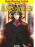 ゴーストハンターRPG02リプレイ 黒き死の仮面 草壁健一郎の事件簿(富士見ドラゴンブック)