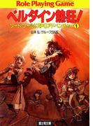 ソード・ワールドRPGアドベンチャー1 ベルダイン熱狂!(富士見ドラゴンブック)