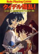 ソード・ワールドRPGアドベンチャー3 タイデル騒乱!(富士見ドラゴンブック)