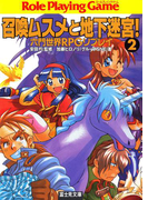 六門世界RPGリプレイ 召喚ムスメと地下迷宮2(富士見ドラゴンブック)