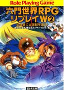 六門世界RPGリプレイW 2 幻の島に大海獣を追う!(富士見ドラゴンブック)