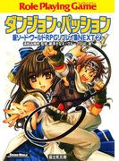 新ソード・ワールドRPGリプレイ集NEXT2 ダンジョン・パッション(富士見ドラゴンブック)