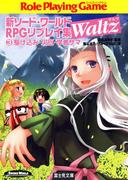 新ソード・ワールドRPGリプレイ集Waltz3 駆け込み・災厄・学者サマ(富士見ドラゴンブック)