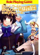 新ソード・ワールドRPGリプレイ集Waltz4 誘拐・ヤキモチ・すれ違い(富士見ドラゴンブック)