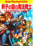 ソード・ワールドRPGリプレイ・アンソロジー2 賽子の国の魔法戦士(富士見ドラゴンブック)