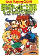 新ソード・ワールドRPGリプレイ集ガイドブック 明かせ!へっぽこ大冒険(富士見ドラゴンブック)