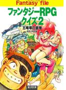 ファンタジーRPGクイズ2 五竜亭の冒険(富士見ドラゴンブック)