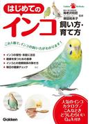 はじめてのインコ 飼い方・育て方(GakkenPetBooks)
