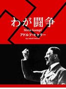 【英語版原文】わが闘争