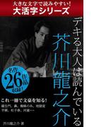【大活字シリーズ】デキる大人は読んでいる 芥川龍之介