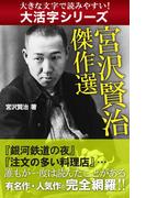 【大活字シリーズ】宮沢賢治 傑作選