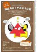 雑談力が上がるマル秘ネタ帳(GetNaviセレクション)