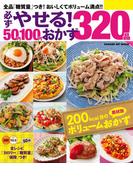 必ずやせる!50円100円おかず320品(ヒットムック料理シリーズ)