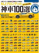 MJブロンディの神車100選(学研MOOK)