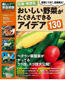 有機・無農薬 おいしい野菜がたくさんできるアイデア130