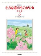 小さな恋のものがたり 復刻版5