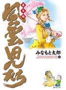 風雲児たち 幕末編(24)(SPコミックス)
