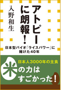アトピーに朗報!日本型バイオ「ライスパワー」に賭けた40年(小学館新書)(小学館新書)